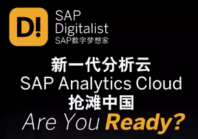 SAP Analytics Cloud抢滩中国